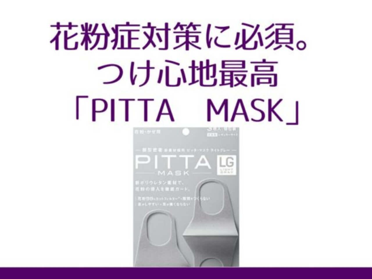 花粉症につけ心地最高「PITTA MASK(ピッタマスク)」