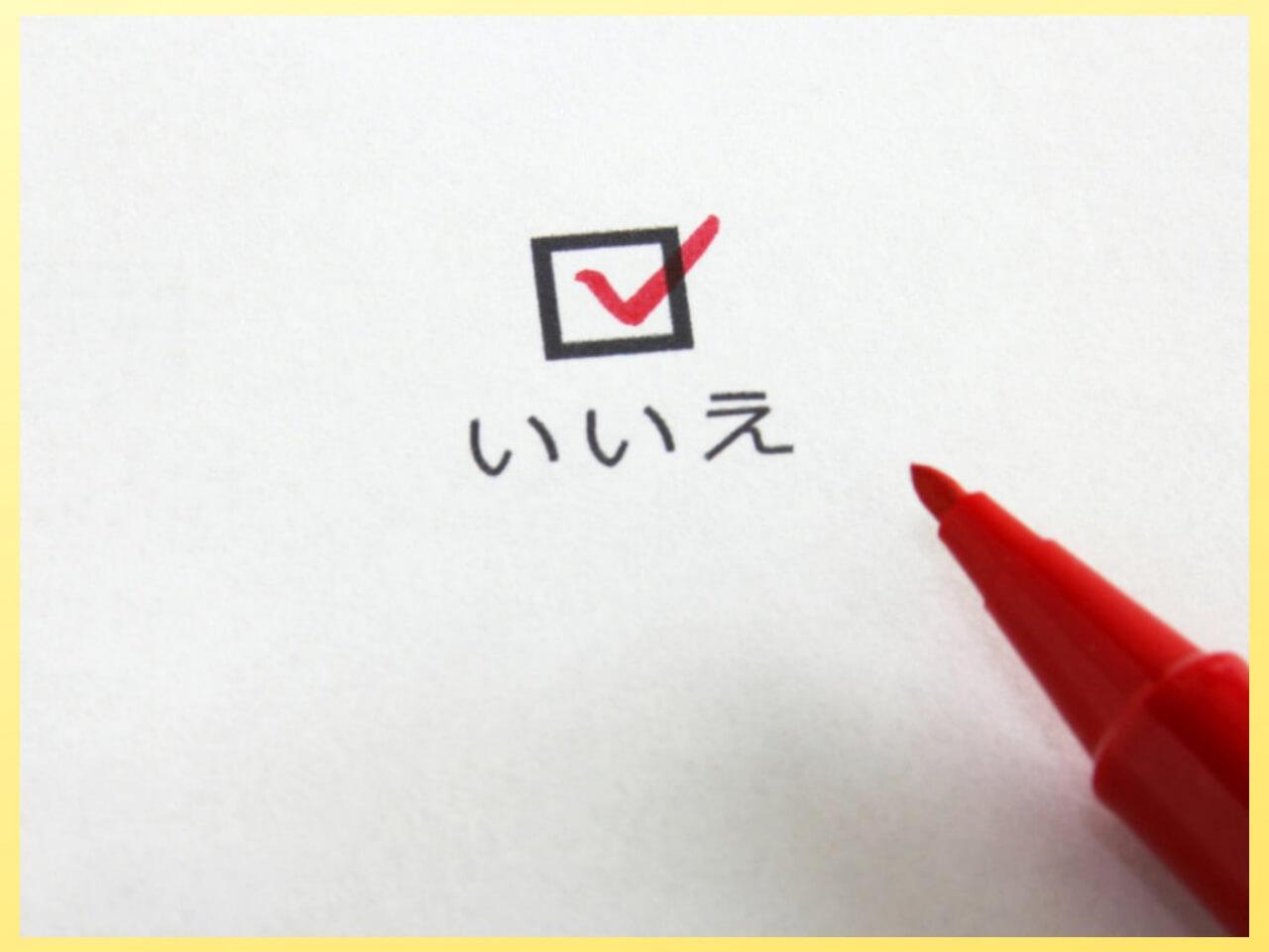 いいえに赤ペンでチェックを書く