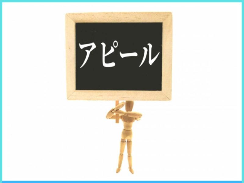 アピールのプラカードを持つ木の人形