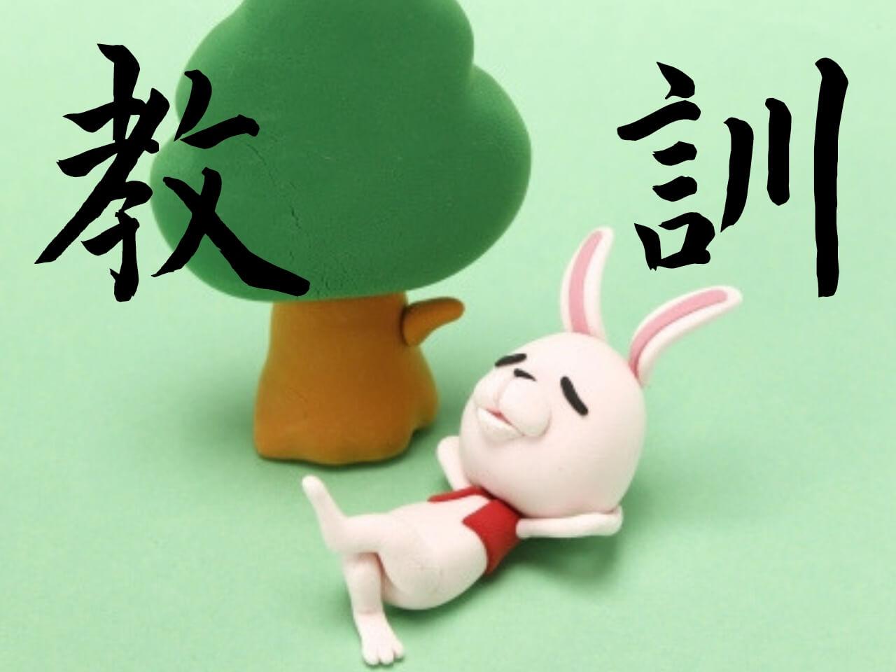 怠けたウサギと教訓の文字