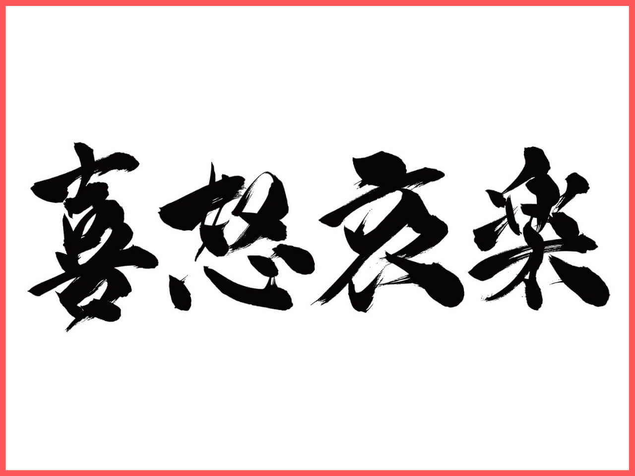 喜怒哀楽と毛筆で書かれた漢字