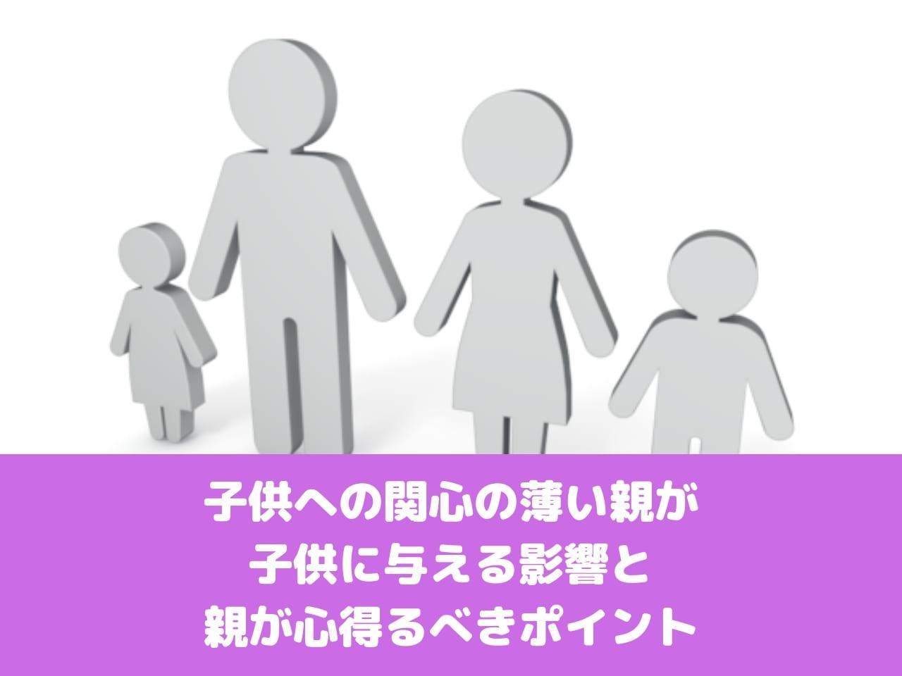 子供への関心の薄い親が子供に与える影響と親が心得るべきポイント