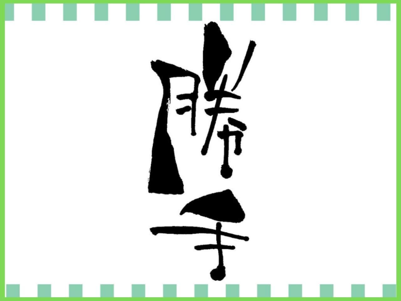 勝手と毛筆で書かれた漢字