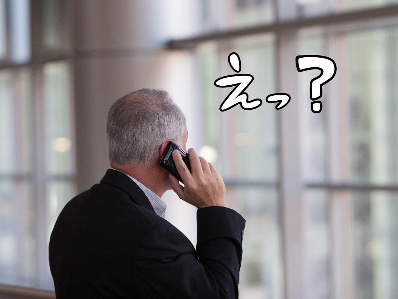 電話中に相手の言葉を聞き返す男性