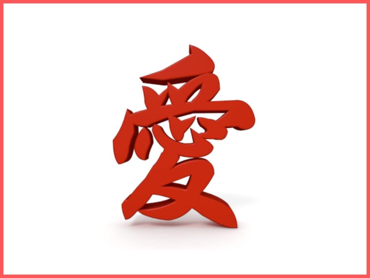 漢字で「愛」のイラスト