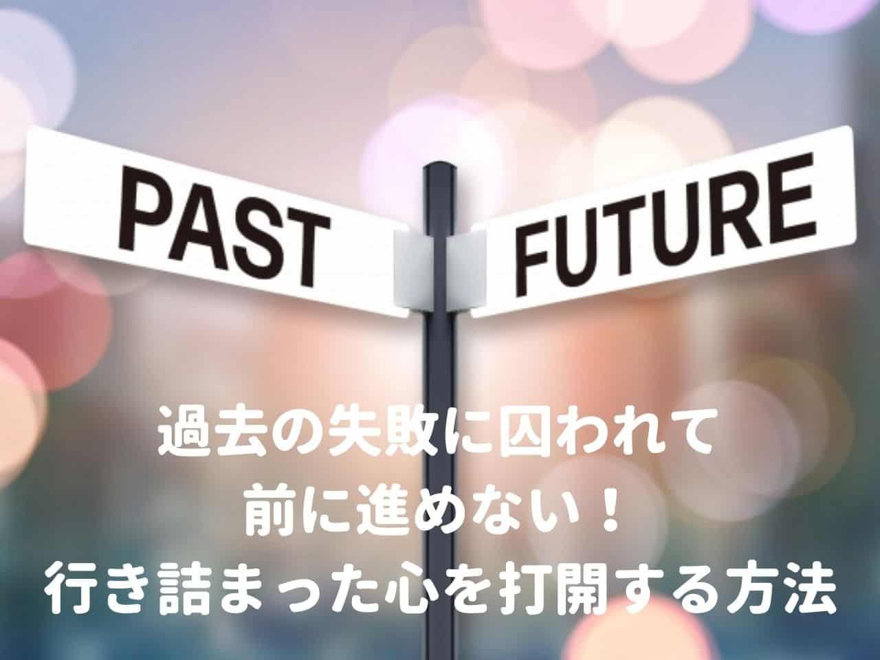 過去の失敗で前に進めず行き詰った心を打開する方法
