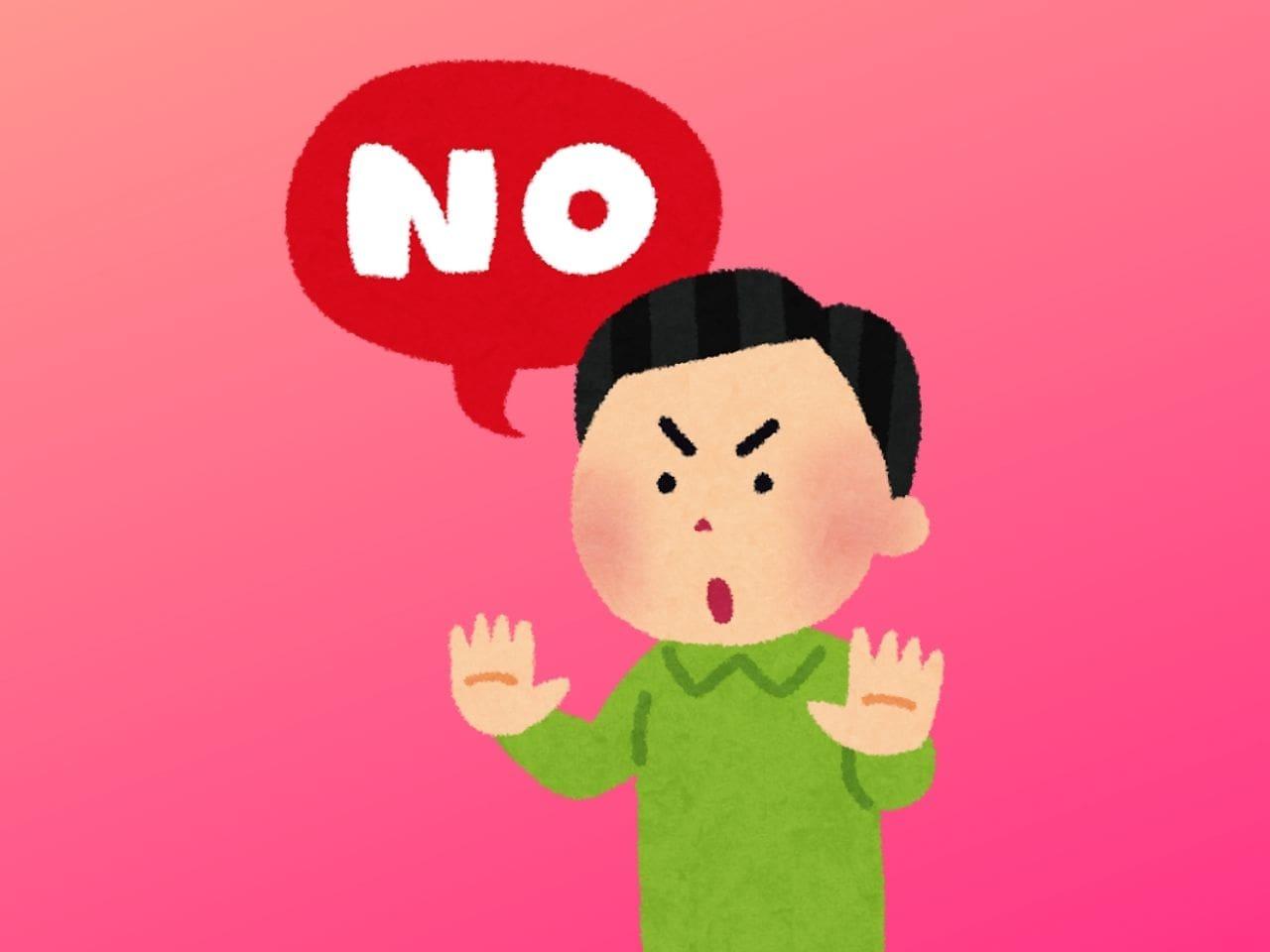 NOと言っている男性