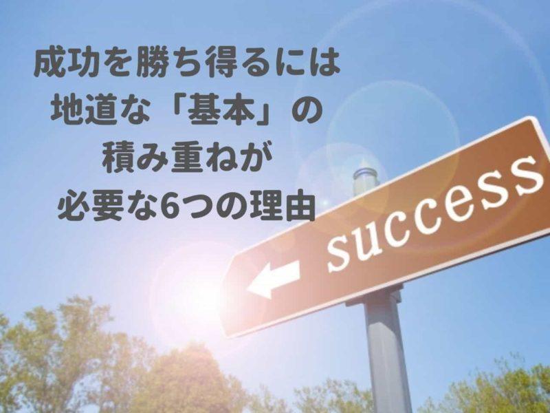 成功を勝ち取る為の基本の積み重ね法
