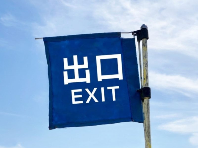 出口と書かれた旗