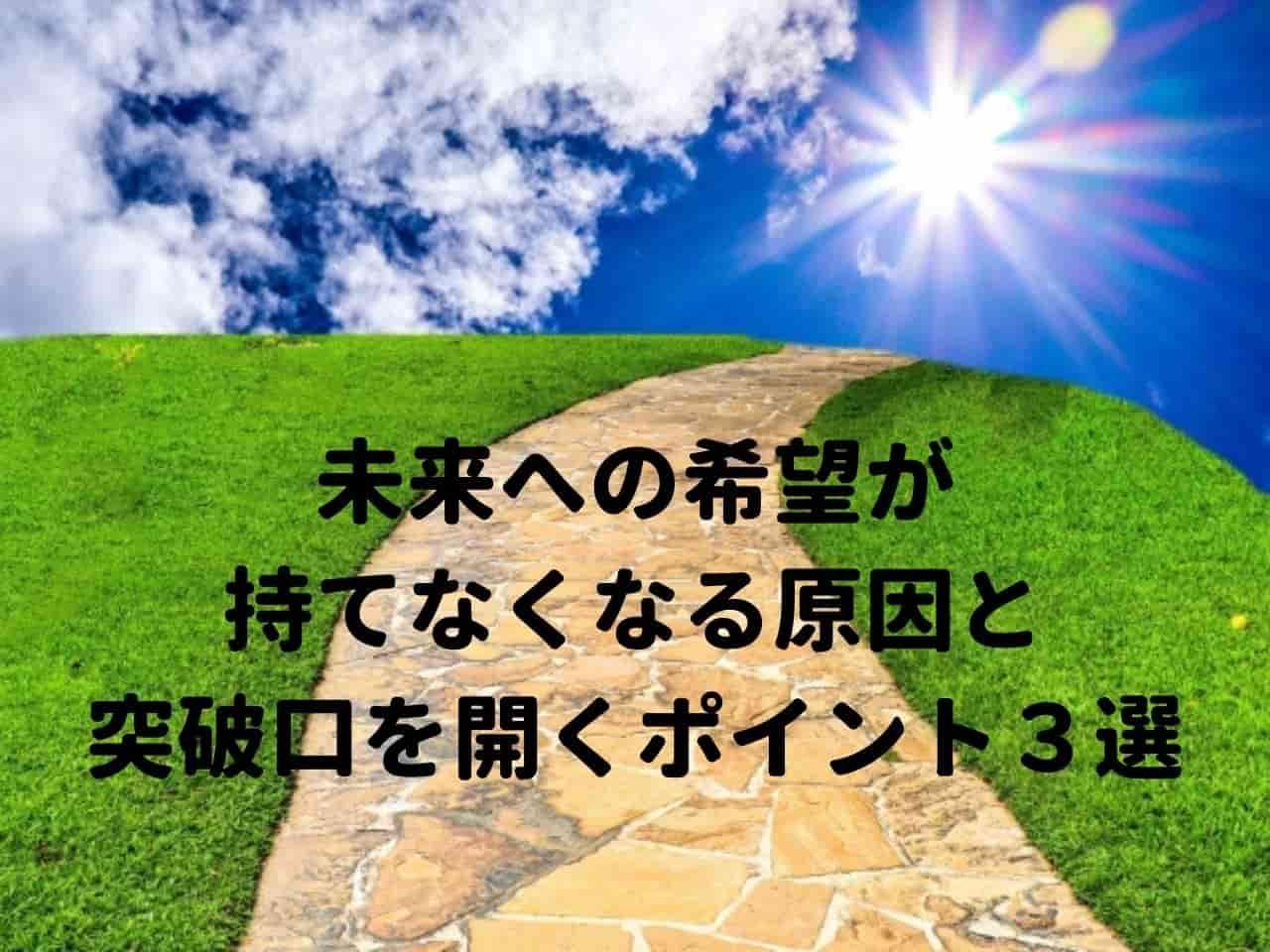 未来への希望
