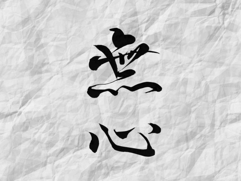毛筆で書かれた無心の文字